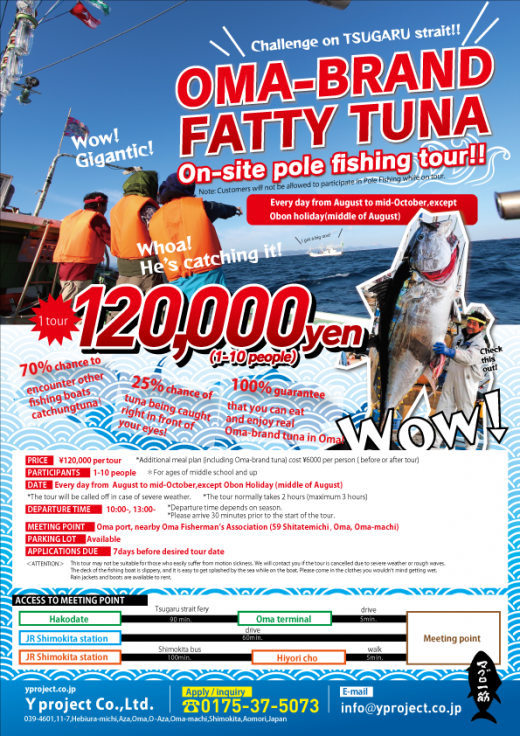 OMA-BRAND TUNA Pole Fishing Observation Tour