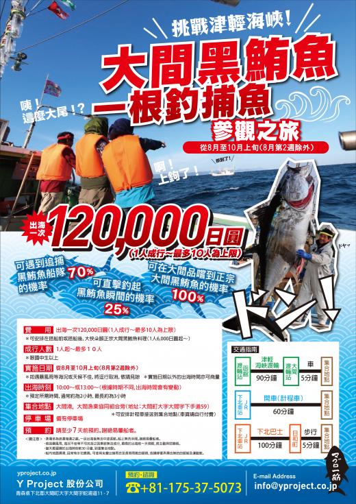 大間黒鮪魚一根釣捕魚參觀之旅