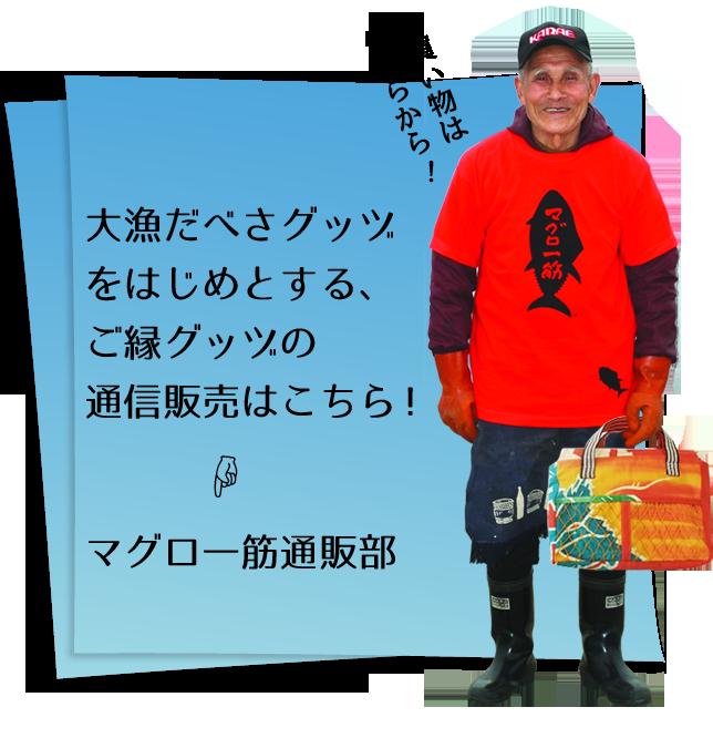 大漁だべさグッヅをはじめとする、ご縁グッヅの通信販売はこちら!