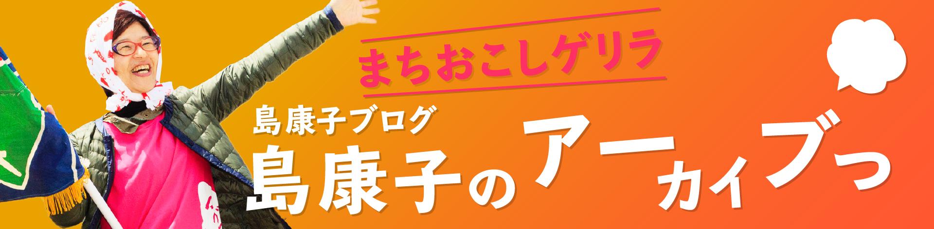 島康子のアーカイブ