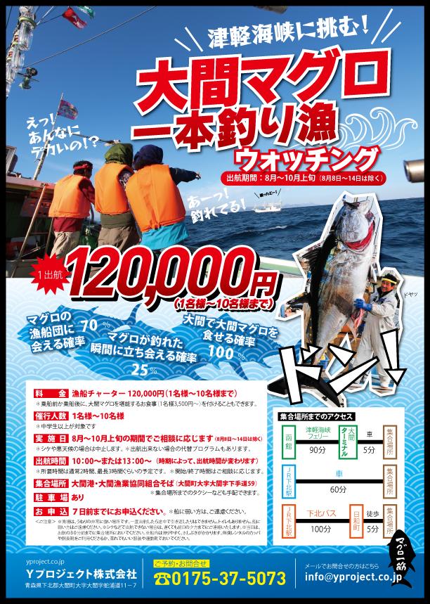 ご予約受付休止中:大間マグロ一本釣り漁ウォッチングツアー