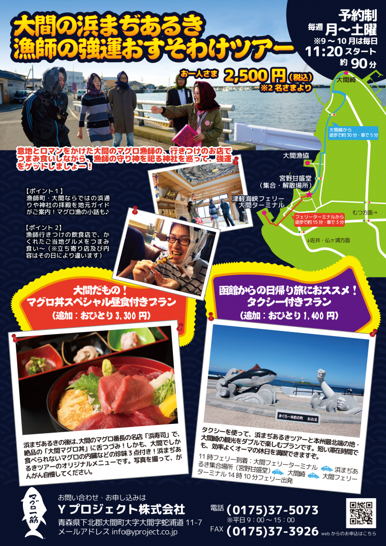 大間の浜まぢあるき 漁師の強運おすそわけツアー<スペシャルマグロ丼コース>