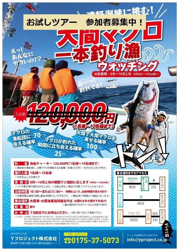 大間マグロ一本釣り漁ウォッチング<特別お試しツアー>