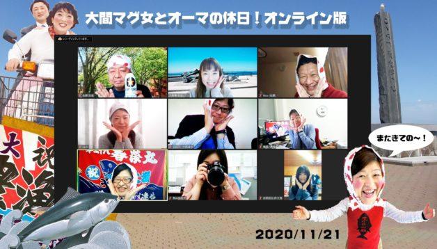 終了しました【11月21日(土):モニター開催】大間マグ女とオーマの休日!オンライン版(もぢろんマグロ付)