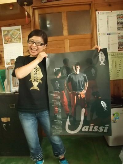 じゃいし!Jaissi